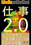 仕事2.0 人生100年時代の変身力 (NewsPicks Book)