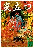 炎立つ 四 冥き稲妻 (講談社文庫)