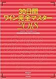 30日間ワイン完全マスター2018 (Winart BOOKS)