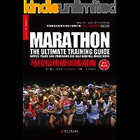 马拉松终极训练指南(原书第4版) (湛庐文化乐跑人生系列)