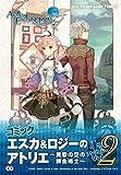 コミック エスカ&ロジーのアトリエ ~黄昏の空の錬金術士~ 4コマ アンソロジー Vol.2 (KOEITECMO GAME COMICS)