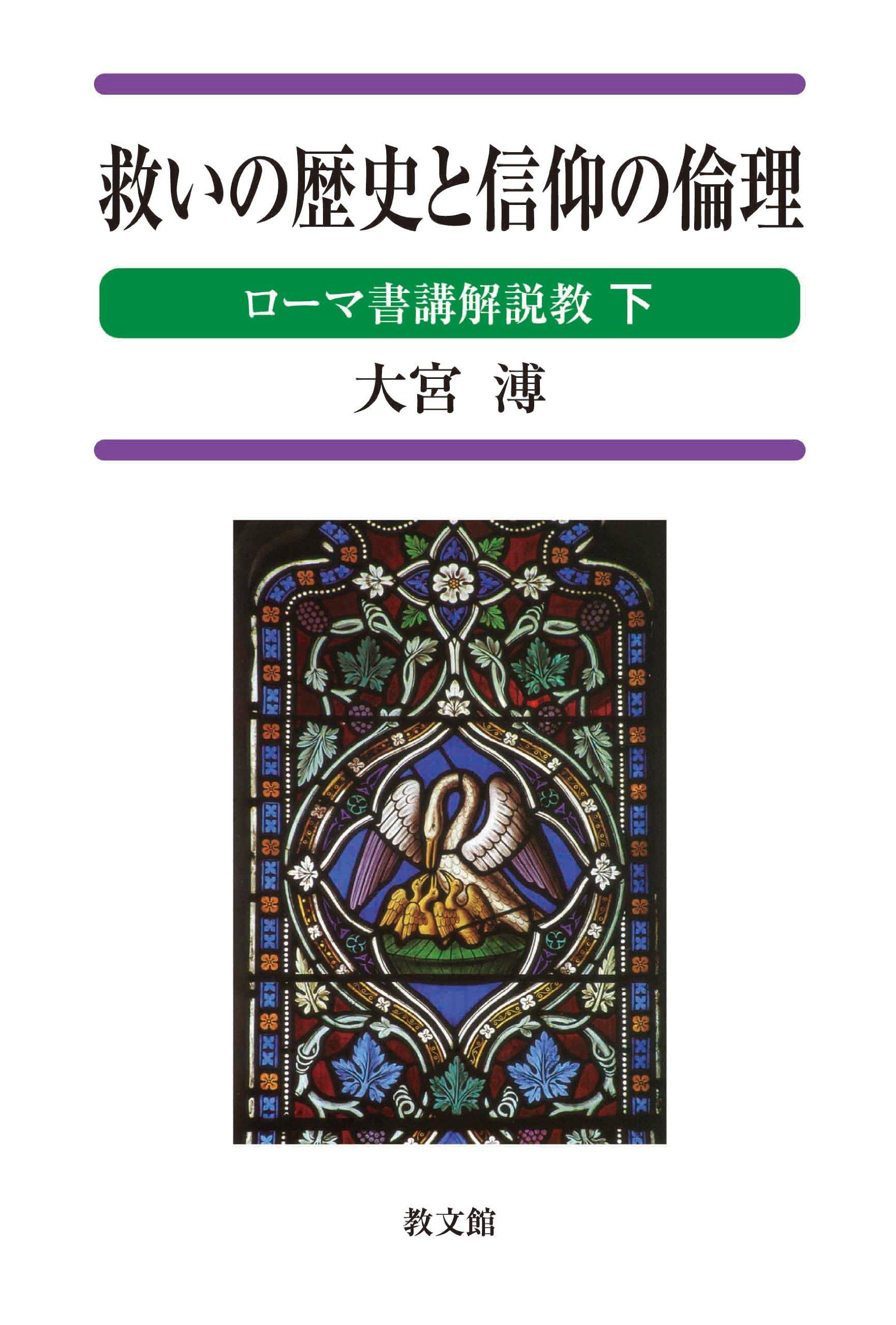 Read Online Sukui no rekishi to shinkō no rinri : rōmasho kōkai sekkyō ebook