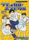 ラディカル・ホスピタル 4 (まんがタイムコミックス)