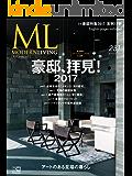 モダンリビング(MODERN LIVING) No.231 (2017-02-07) [雑誌]