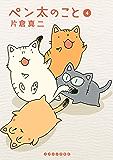 ペン太のこと(4) (イブニングコミックス)