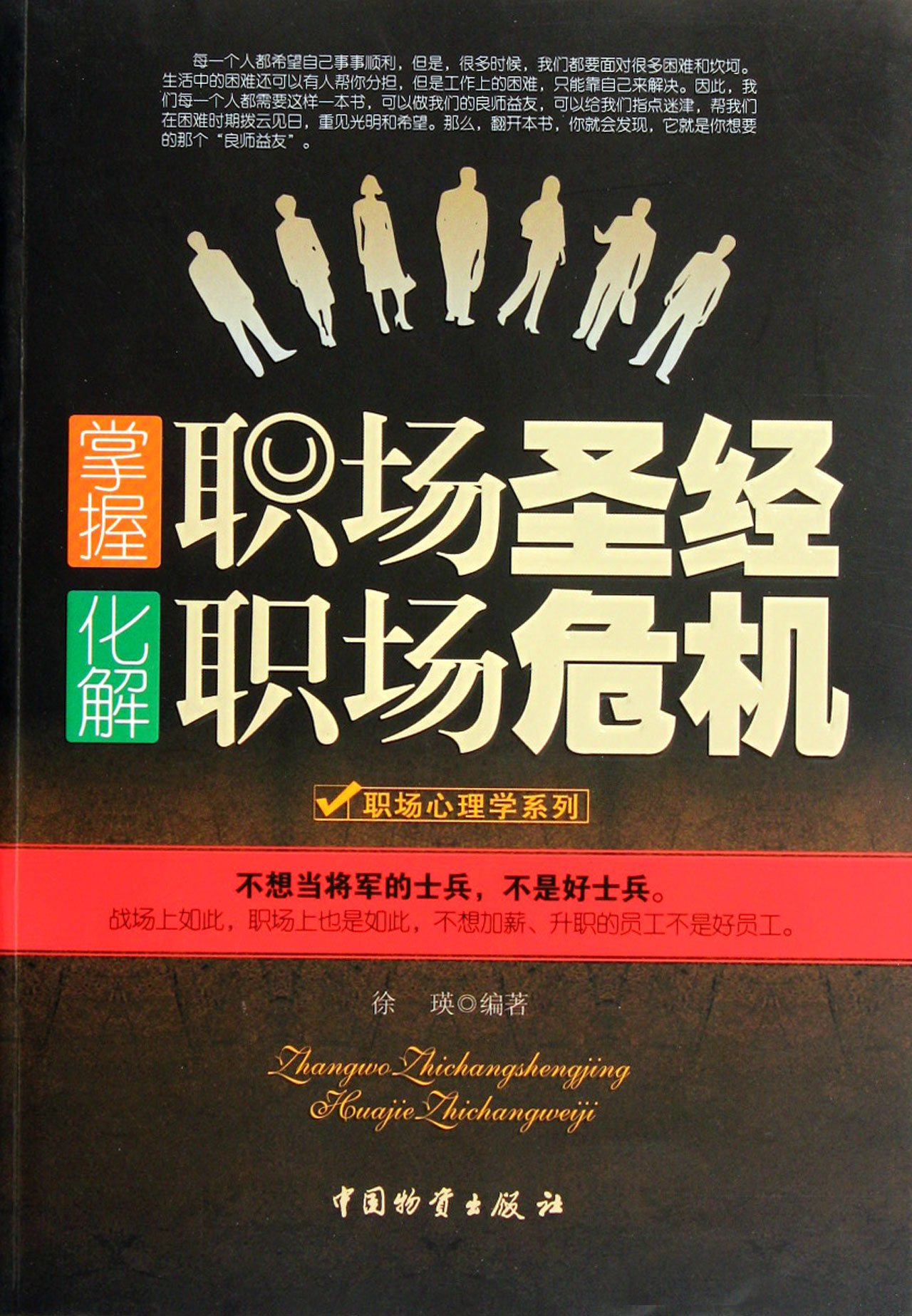 Workplace Bible, Solving Problems at Workplace (Chinese Edition) PDF