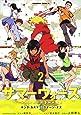 サマーウォーズ キング・カズマvsクイーン・オズ (2) (角川コミックス・エース 268-2)
