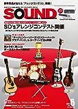 サウンドデザイナー2017年06月号[雑誌]