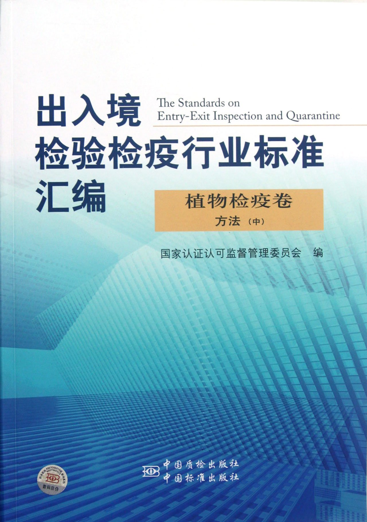 Plant Quarantine - the entry and exit inspection and quarantine industry standard assembly - methods-II (Chinese Edition) PDF