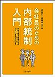 会社員のための内部統制入門-小説で学ぶ現場からのリスクマネジメント-