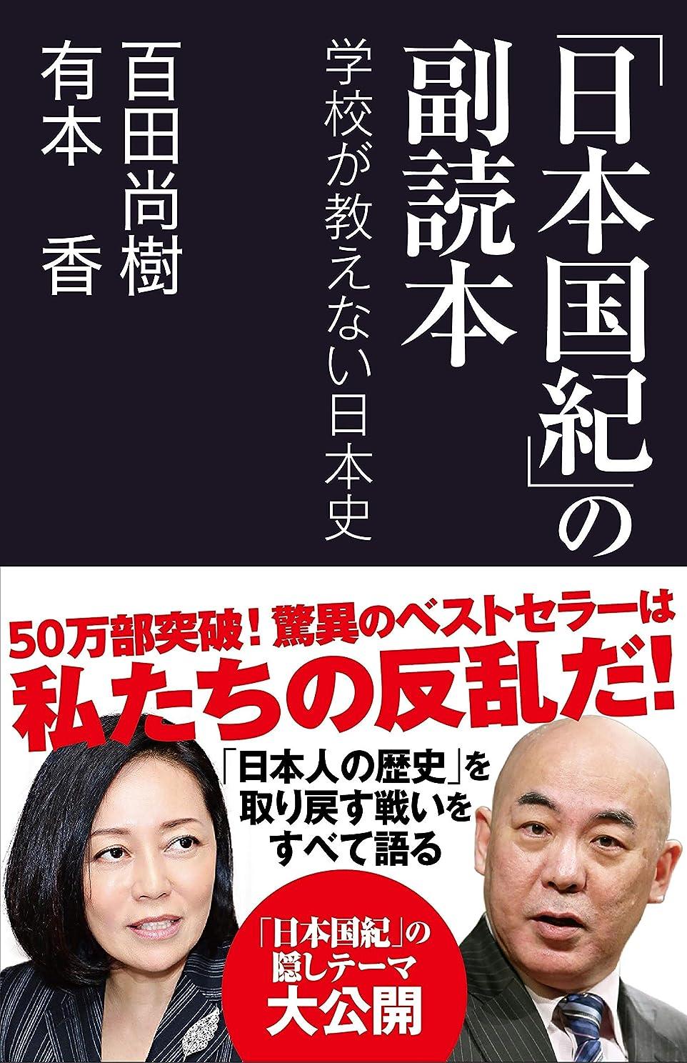 ダム羨望丁寧ネトウヨとパヨク (新潮新書)