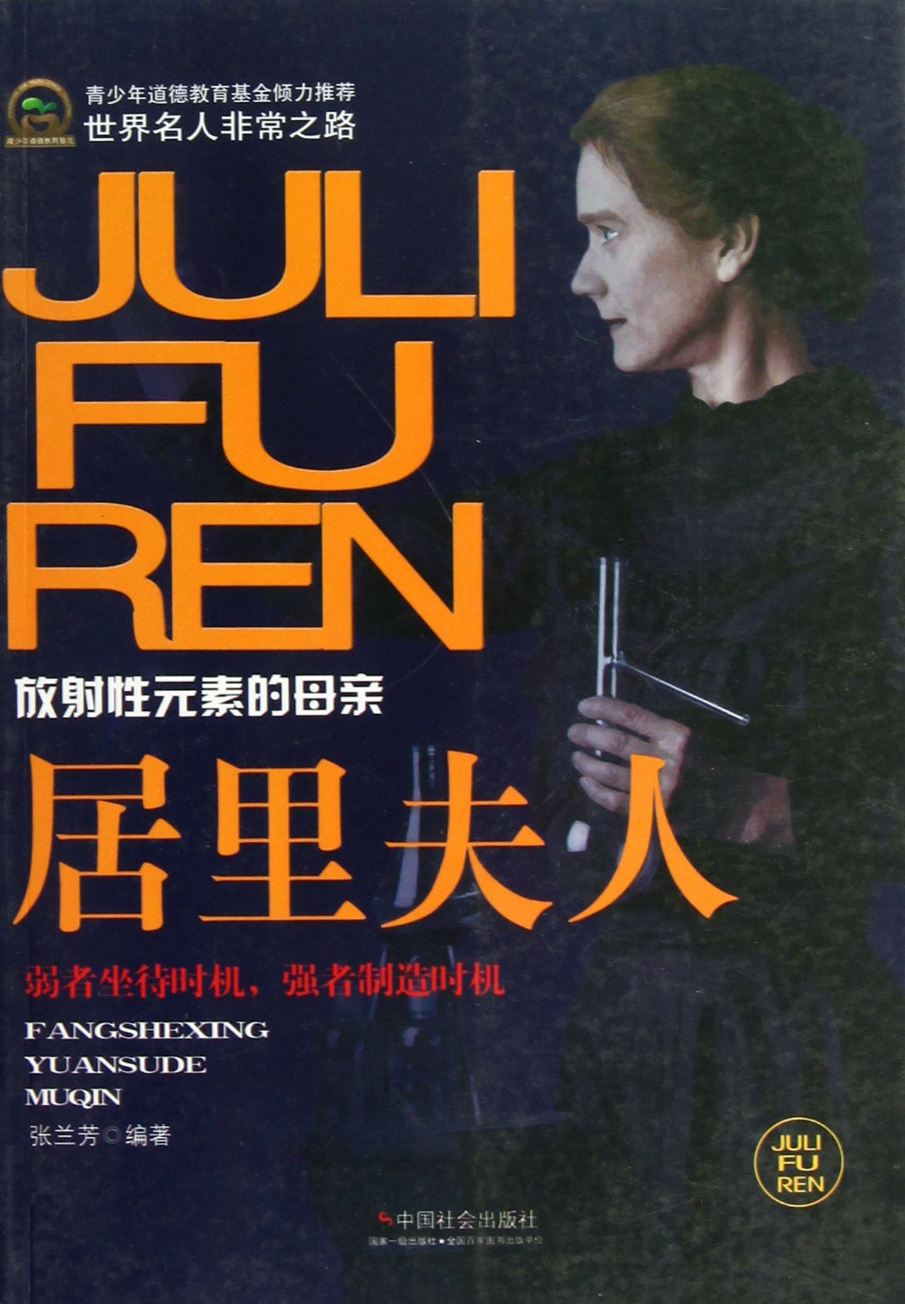 Download Madame Curie (Chinese Edition) pdf
