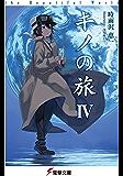 キノの旅IV the Beautiful World<キノの旅> (電撃文庫)