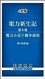 電力新生記 第8部 電力小売り競争前夜 (電気新聞e新書)