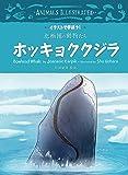 ホッキョククジラ (イラストで学ぼう!北極圏の動物たち)