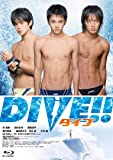 ダイブ‼【特典DVD付2枚組】 [Blu-ray]