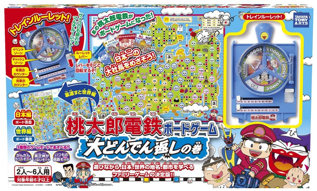 Volume of Momotaro Electric Railway board game large surprise ending (japan import)