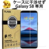 Galaxy S8 フィルム YooGoo 【最新防塵版】 ギャラクシー S8 フィルム 強化ガラスフィルム 【生涯保証付き】 液晶保護 日本製素材 旭硝子製 硬度9H 耐衝撃 3D曲面加工 全面保護 極高透過率99.9% 自動吸着(Samsung Galaxy S8対応 5.8インチ クリア )