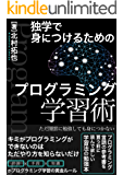 独学で身につけるためのプログラミング学習術: Ver.4