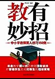 教有妙招:中小学教师育人技巧150例