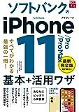 (無料電子版特典付)できるfit ソフトバンクのiPhone 11/Pro/Pro Max 基本+活⽤ワザ (できるfitシリーズ)
