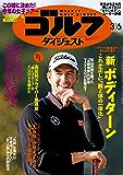 週刊ゴルフダイジェスト 2018年 03/06号 [雑誌]