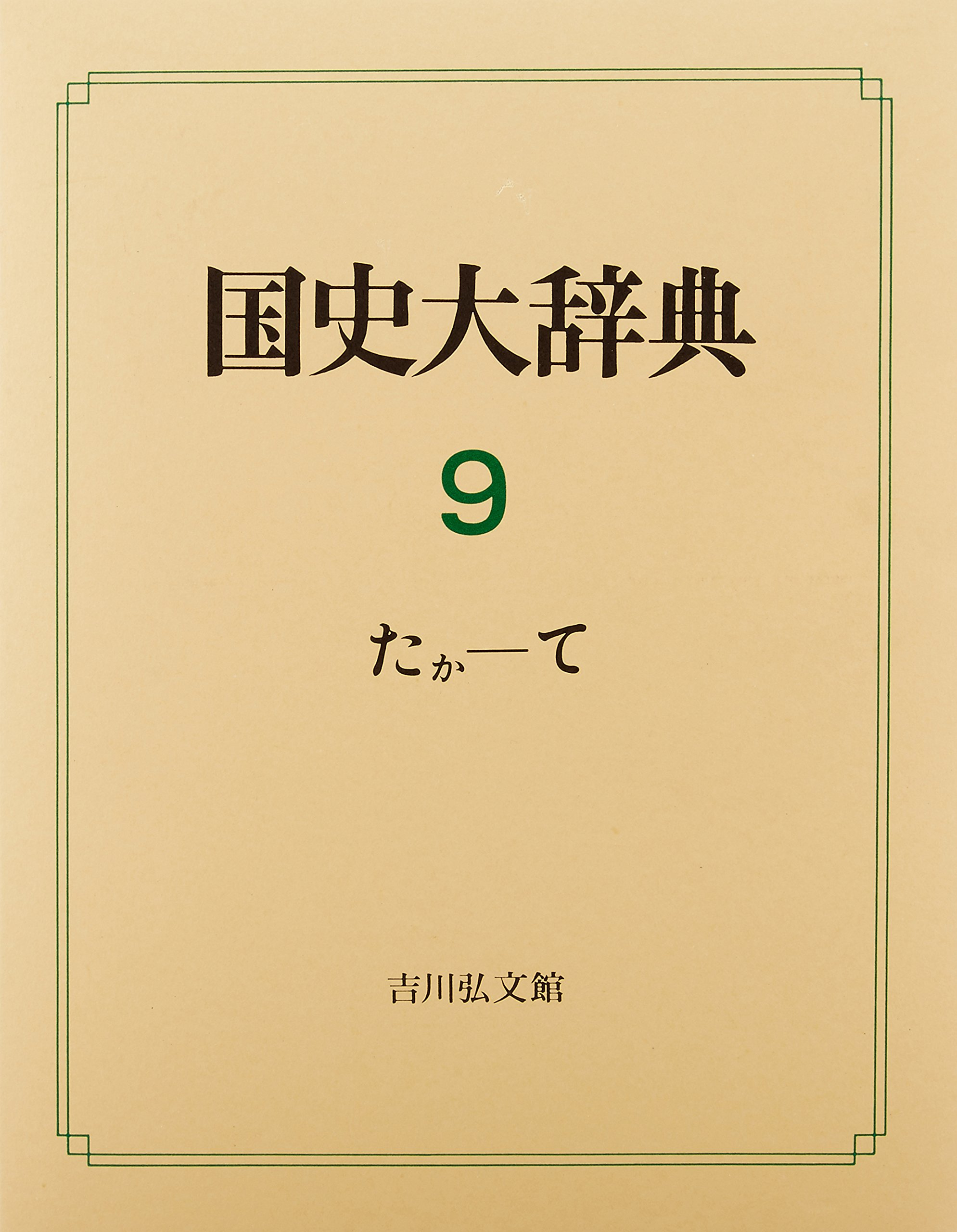 国史大辞典(9)
