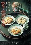 餃子・焼売・春巻―中国料理のコツ (新潮文庫)