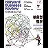 使命型组织(《哈佛商业评论》2018年第7期)
