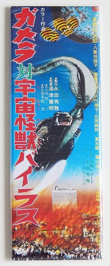 Gamera Vs. Deep Sea Monster (Japón) imán para nevera (1,5 x 11,43 ...
