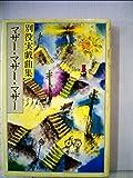 マザー・マザー・マザー―別役実戯曲集 (1980年)