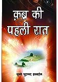 Qabar Ki Pehli Raat (Hindi)(PB)