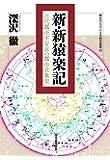 新・新猿楽記 古代都市平安京の都市表象史 (神奈川大学人文学研究叢書)