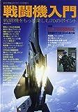 戦闘機入門 2012年 11月号 [雑誌]