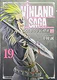 ヴィンランド・サガ(19) (アフタヌーンKC)