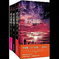 重返黎明丛书(套装共4册)