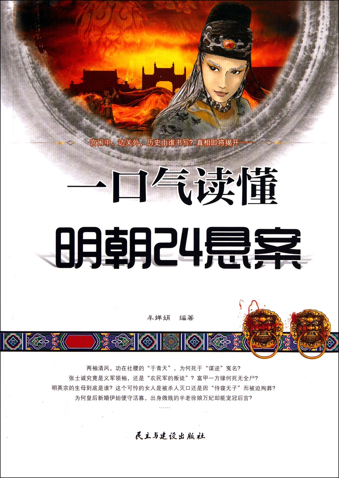 Download 24 Unsolved Cases in Ming Dynasty (Chinese Edition) pdf