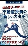成功者8人に聞いた!不動産投資の新しいカタチ(Kindle版)