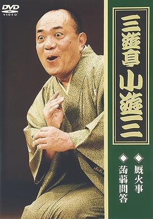 小 遊 三 三遊亭
