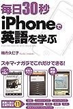 毎日30秒 iPhoneで英語を学ぶ (中経出版)