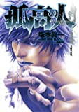 孤高の人 4 (ヤングジャンプコミックス)