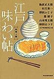 江戸味わい帖―料理人篇 (時代小説文庫)