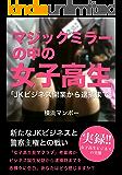 マジックミラーの中の女子高生 〜JKビジネス開業から逮捕まで〜