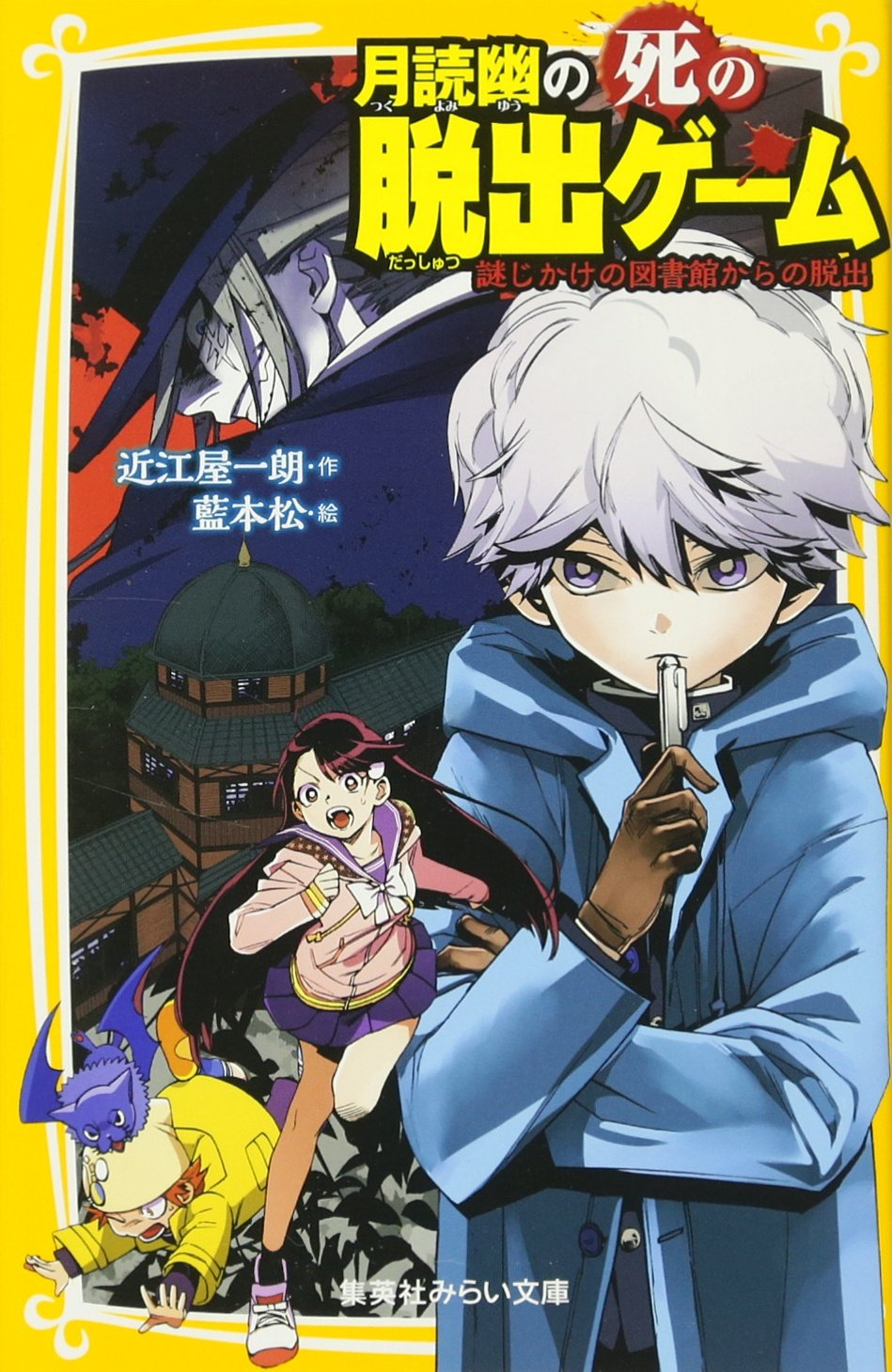 Read Online Escape game of death-read Yu Yu Hakusho mystery only escape from the library's (SHUEISHA Mirai paperback) pdf