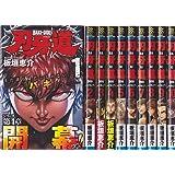 刃牙道  コミック1-17巻 セット