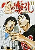 べしゃり暮らし 11 ネタ見せ (ヤングジャンプコミックス)