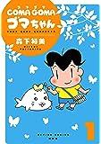 COMA GOMA ゴマちゃん(1) (アクションコミックス)