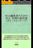 Web編集者のための校正・校閲の教科書(ポイントとノウハウ)