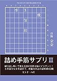詰将棋問題集 詰め手筋サプリⅢ(将棋世界2018年10月号付録)
