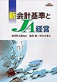 新会計基準とJA経営 (経実Book)